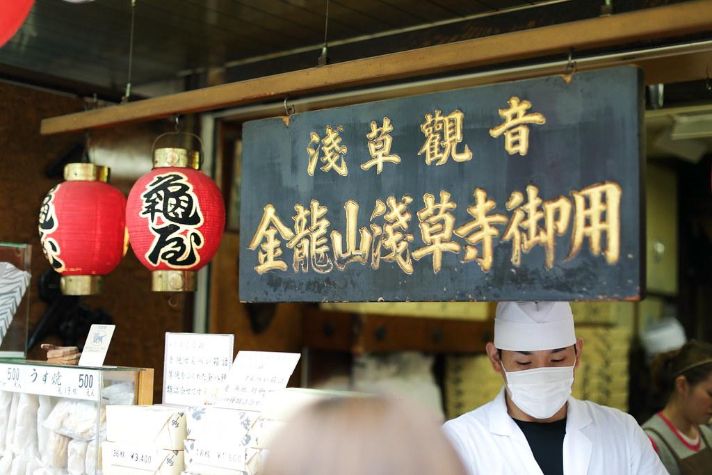 2013 Tokyo Food_078