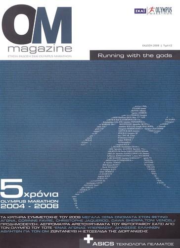 ΟΜ Magazine 2008, άλλη μία καινοτομία του αγώνα...