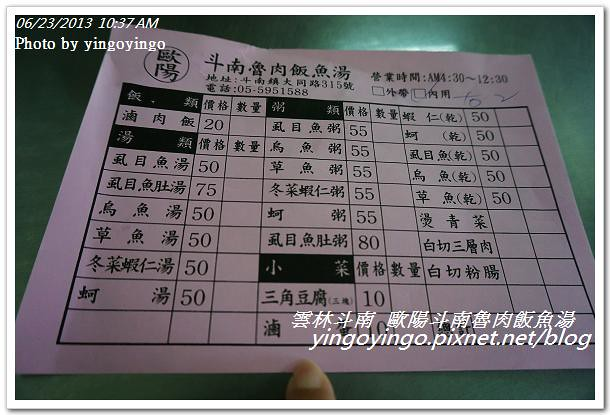 雲林斗南_歐陽斗南魯肉飯魚湯20130623_DSC04504