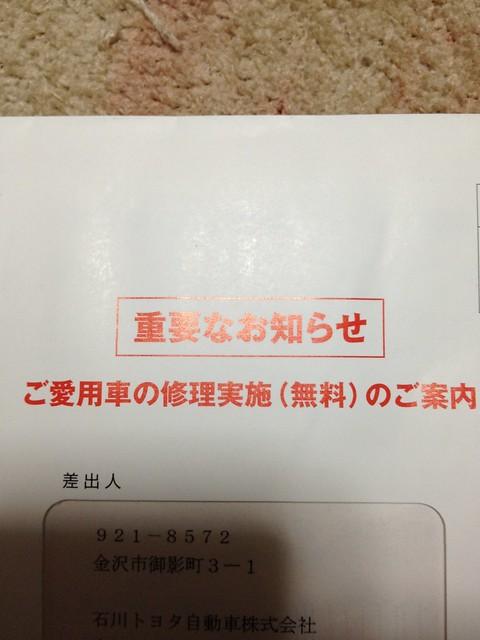 初代エスハイ CVT サービスキャンペーン キタ!w