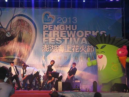 08-2013澎湖-花火節表演
