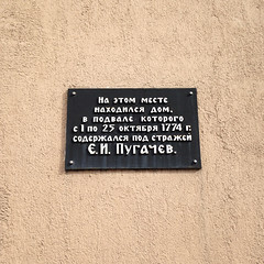 Photo of Yemelyan Ivanovich Pugachev black plaque