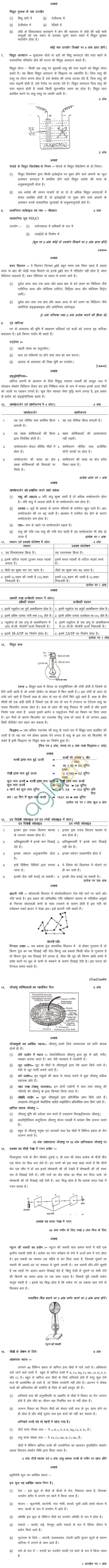 MP Board Class XII Elements of Science Model Questions & Answers - Set 1