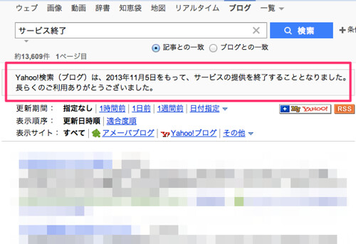 ヤフーのブログ検索が終了