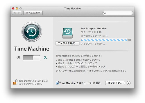 Time Machine - MacBook Air
