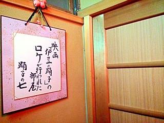 伊豆の踊り子の撮影に使った部屋