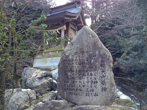 菩提山 山の神