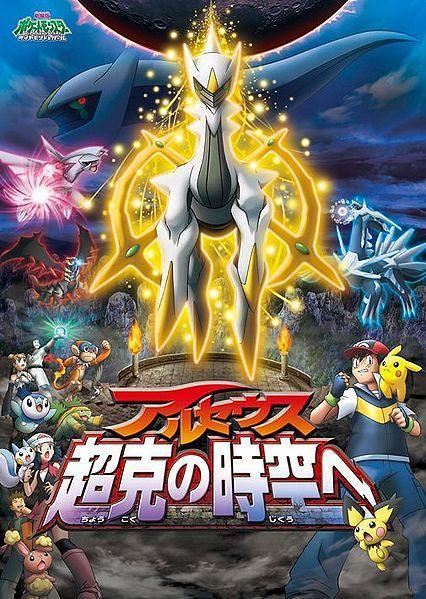 Pokemon 12 – Arceus y la Joya de la Vida 2009 BrRip-Avi Latino Anime MEGA