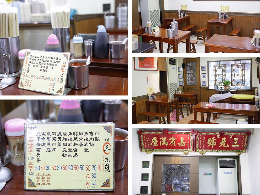 20140109大同-三元號 (5)