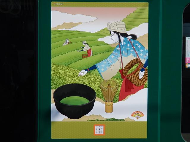 京阪宇治線イラスト_茶畑
