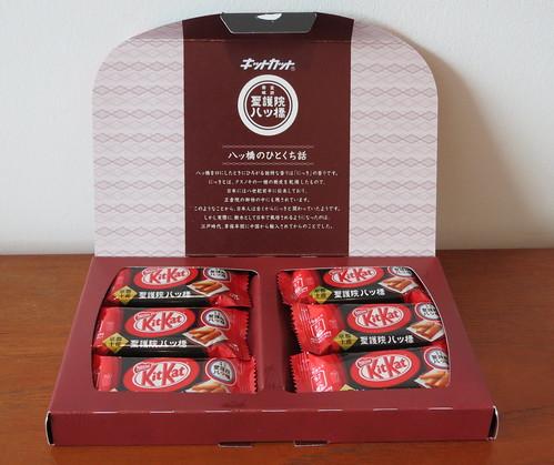 聖護院八ッ橋 (Shogoin Yatsuhashi) Kit Kats (Kyoto)