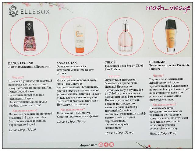 Ellebox май 2014 состав отзыв