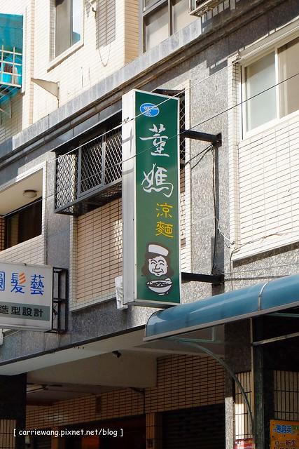 19477546769 12a8979d60 z - 【台中北區】董媽涼麵。篤行市場附近的傳統小吃美食,小菜滷味也很好吃,夏天吃涼麵最過癮,