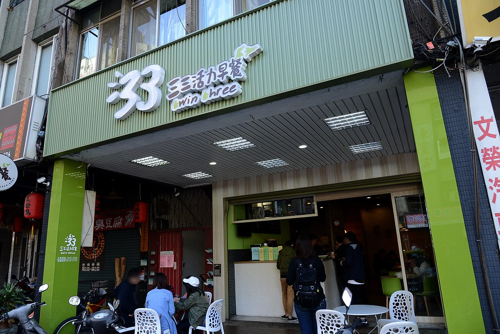 33活力早餐永和店