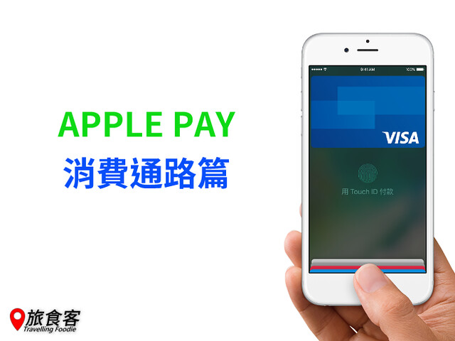 APPLE PAY-消費通路