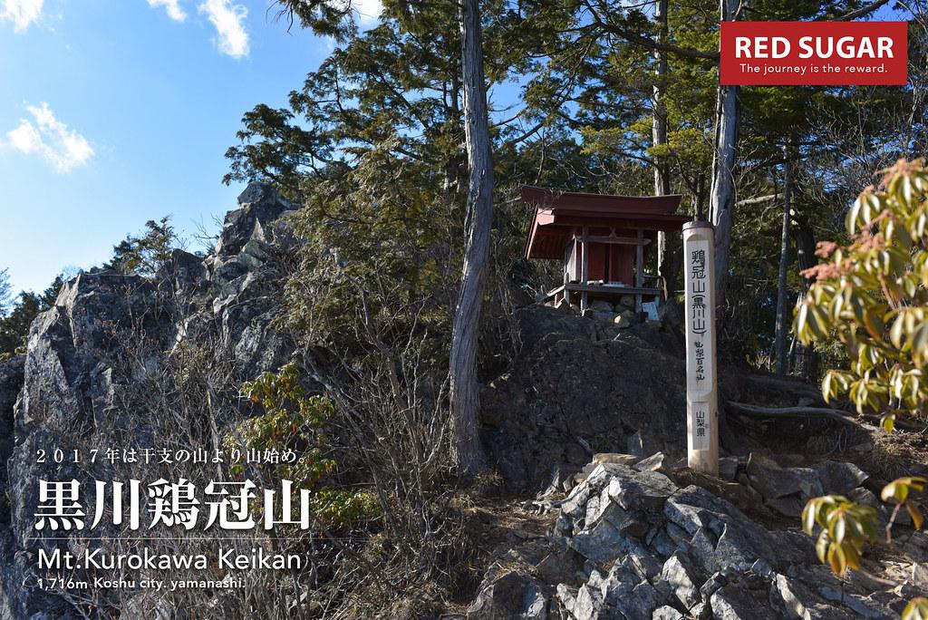 2017_01_03_黒川鶏冠山