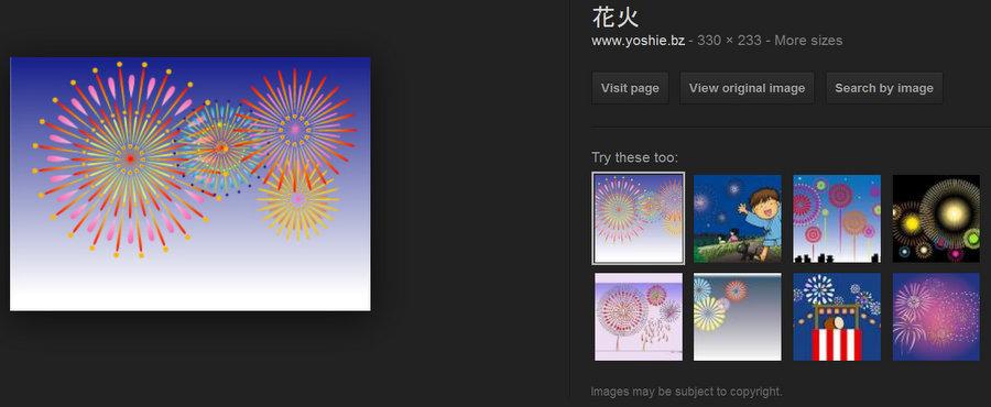 花火イラスト - Google Search - Mozilla Firefox 09.07.2013 102442
