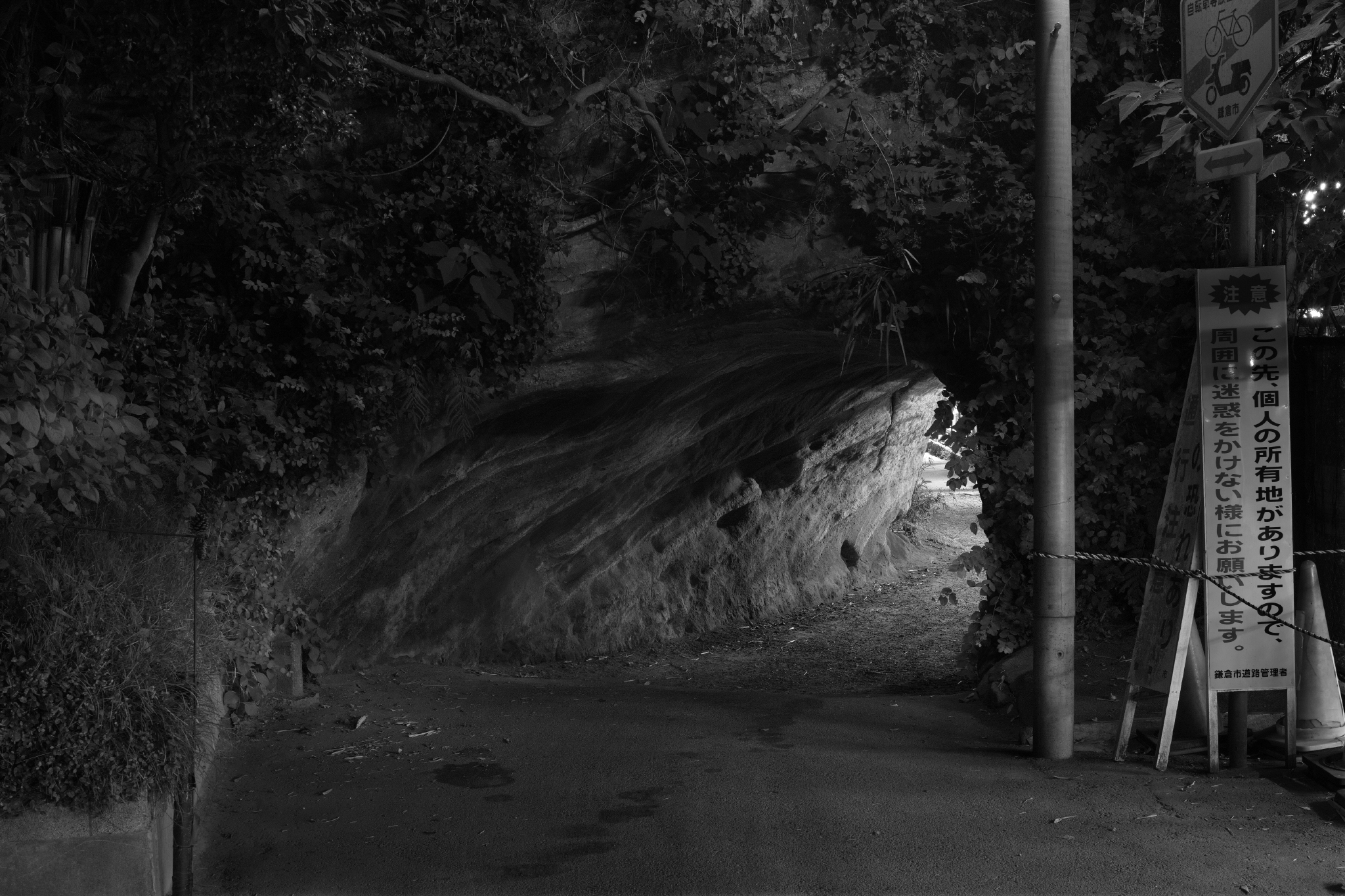 北鎌倉駅側道の小さなトンネル