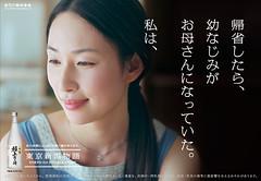 tokyoniigata2013summer_top_s