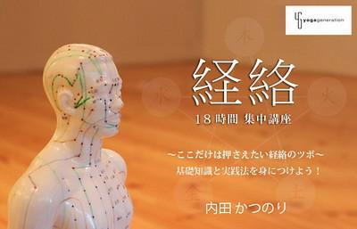 ■『経絡|けいらく』3日間集中講座■内田かつのり