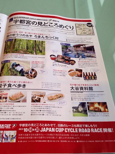 2013 Japan Cup Cycle Road Race開催の街