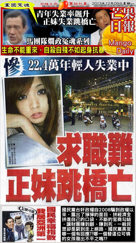 131209芒果日報--馬囧冤魂--青年失業率飆升,正妹絕望跳橋亡