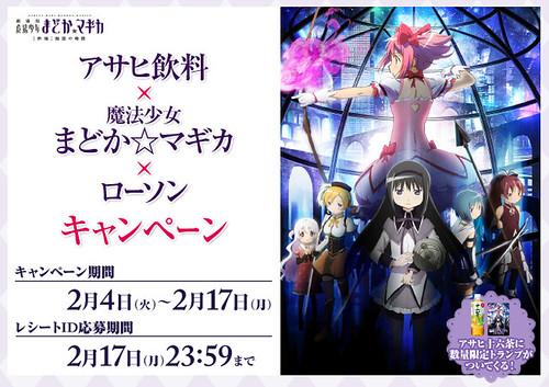 アサヒ飲料×魔法少女まどか☆マギカ×ローソン キャンペーン