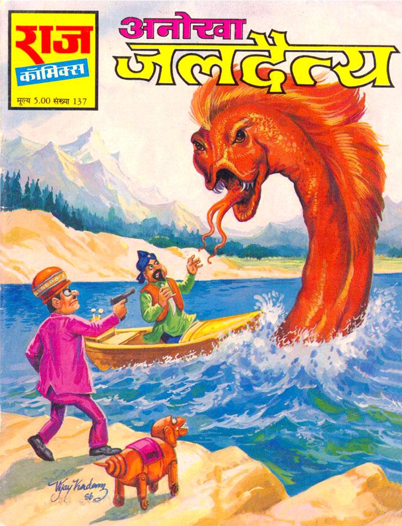 Hindi Comics - 73