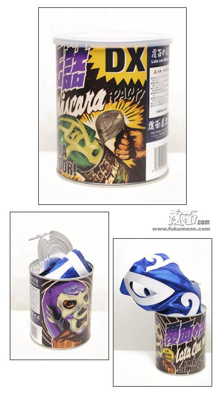 覆面の缶詰 DX(追加写真)