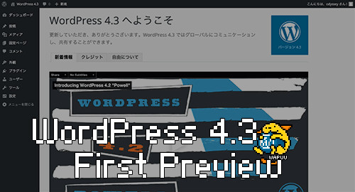 WordPress 4.3 First Preview