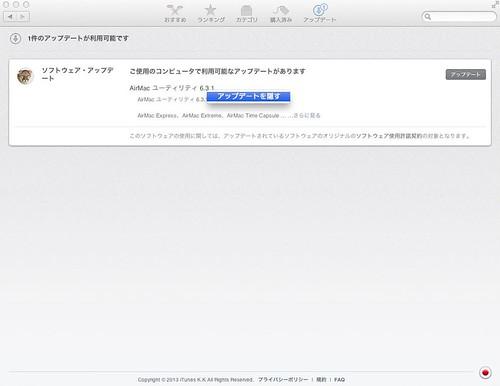 mac-app-store-update.jpg