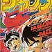 Weekly Shonen Jump_1989-28 by Kami Sama Explorer Museum