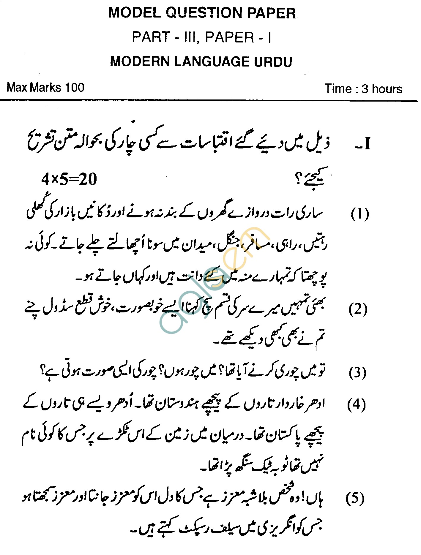 AP Board Intermediate I Year Urdu Model Question Paper