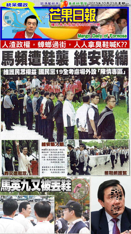 131021芒果日報--統呆爛政--蟑螂政客來上街,人民拿鞋準備K