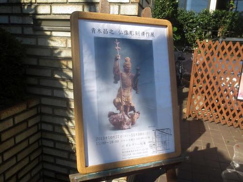 ギャラリー恕庵(練馬)