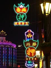 夜幕下葡京酒店附近一帶,來源:維基百科