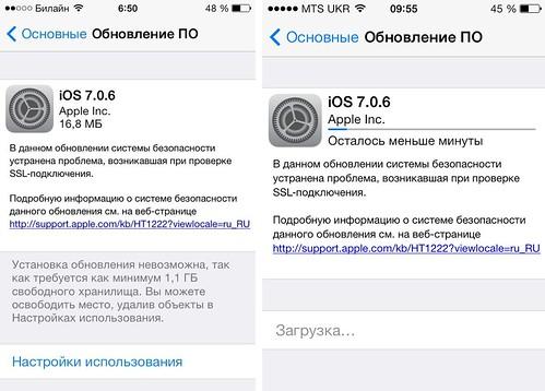 Обновление iOS 7.0.6