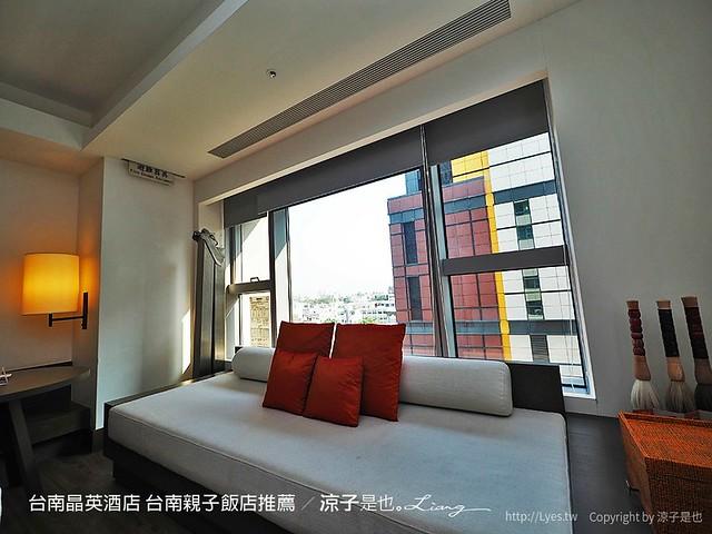 台南晶英酒店 台南親子飯店推薦 10