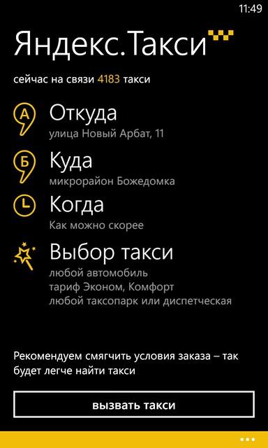 Yandex.Taxi_WP_01