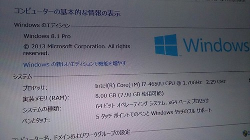 Windows8.1アップデート成功