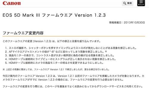 5d3 ファームウェア 1.3.3
