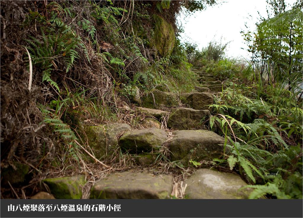 由八煙聚落通往八煙溫泉的石階小徑
