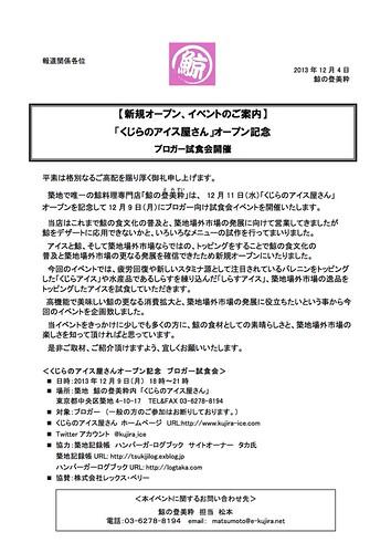 Photo:くじらのアイス屋さんリリース By:logtaka