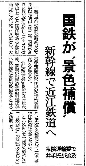 近江鉄道眺望権補償 朝日新聞1963年3月14日