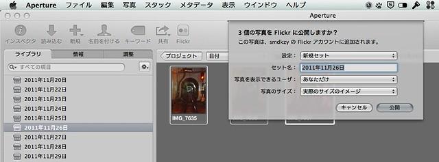 ApertureからFlickr