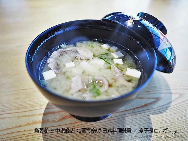 瞞著爹 台中旗艦店 北區育樂街 日式料理餐廳 48