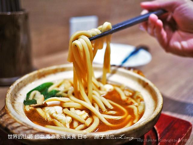 世界的山將 台中 秀泰影城美食 日本 12