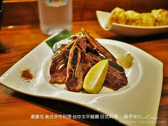 滬壽司 美式手作料理 台中太平餐廳 日式料理 8