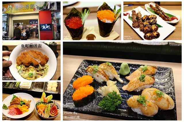 魚町日式料理