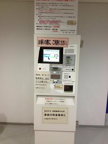 駐車場事前精算機 by haruhiko_iyota